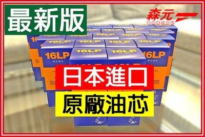 【森元電機】新版 ALADDIN 煤油暖爐16LP油芯(1個)BF3907.BF3908.BF3911.BF3912 用