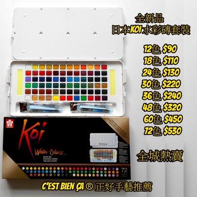 全新品 日本櫻花Sakura Koi Watercolors Pocket Box Set 水彩磚套裝 72色 震撼版 全城熱賣 文具 美術用品 顏料 戶外寫生