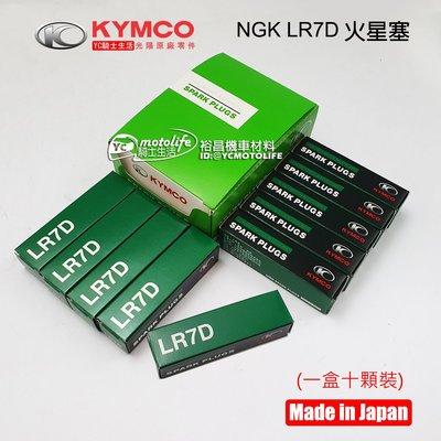 YC騎士生活_KYMCO光陽原廠 LR7D 火星塞 (十顆裝)GP 新名流 V2 LIKE VP CUE 日本製 NGK