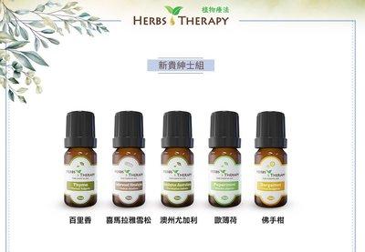 『植物療法』Herbs Therapy 新貴紳士精油組 八折