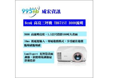 威宏資訊 BenQ 高亮三坪機 TH671ST 3000流明 投影機 安裝規劃建議