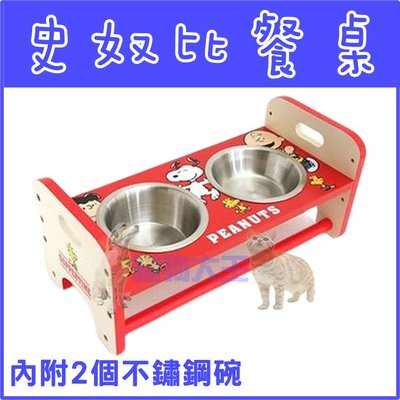 *貓狗大王*Snoopy可愛史奴比三段式護脊架高碗食盆碗架水盆寵物餐桌餐具組『PEANUTS』附白鐵碗(紅色)
