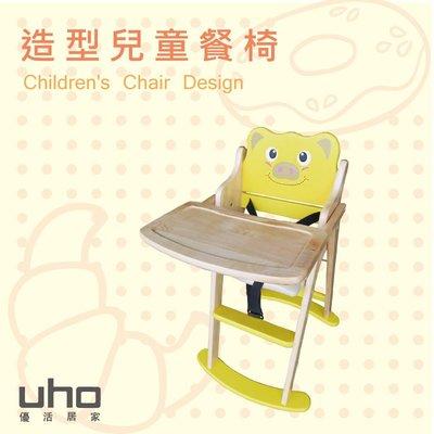 折疊椅【UHO】小黃豬-寶寶折合餐椅/運費另計