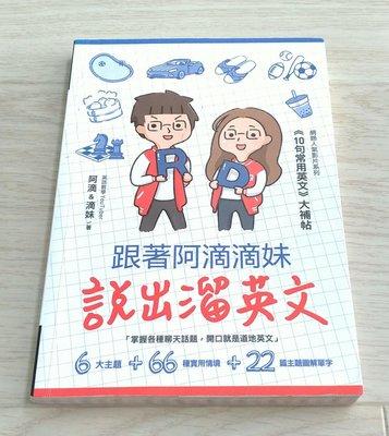 ☆極簡風格☆二手書(免運)【跟著阿滴滴妹說英文】($270出清)8成新