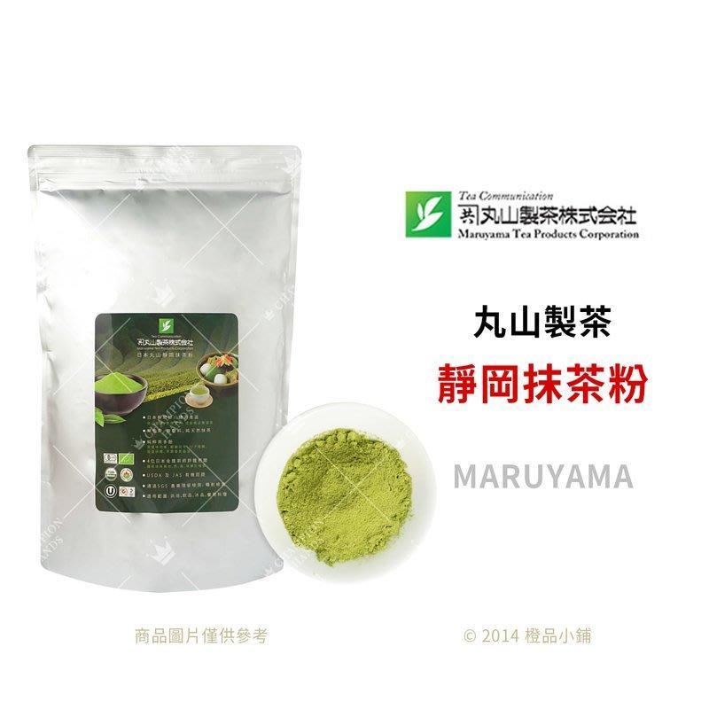 【橙品手作】日本丸山製茶 靜岡掛川抹茶粉30公克(分裝)【烘焙材料】