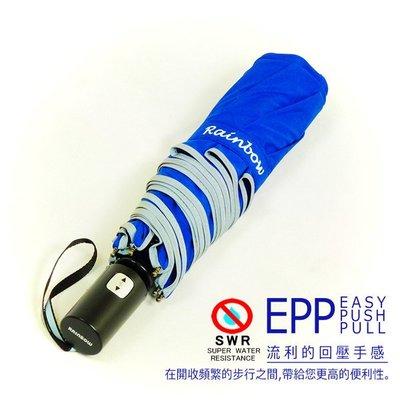【輕~易收】RB-SWR-EPP 撥水超好收 Automatic機能 (藍) / 洋傘雨傘折疊傘自動傘防風傘抗UV傘