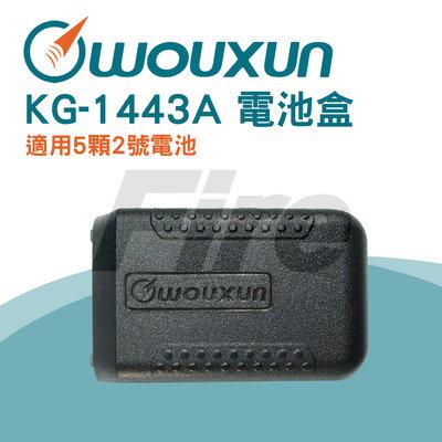 《實體店面》 WOUXUN KG-1443A 歐訊 1443A 三號電池用 原廠 電池盒 BAO-004 KG1443A