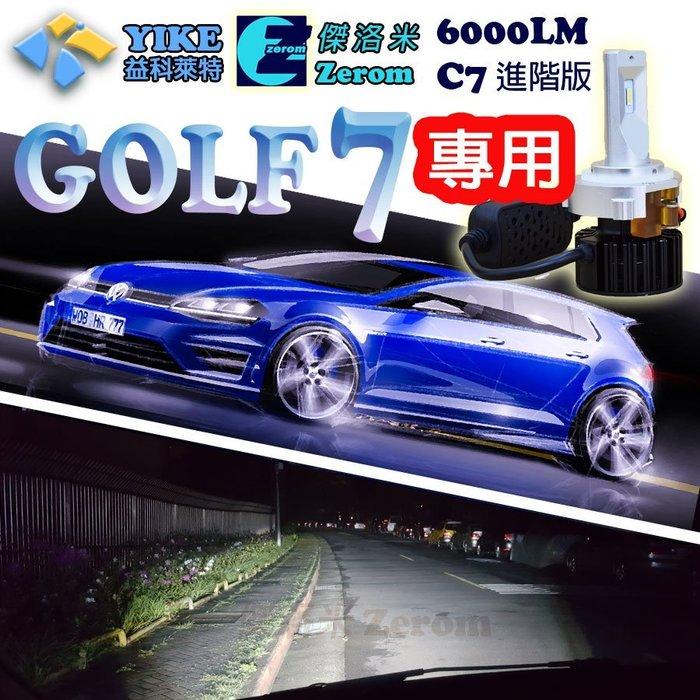 可監理站驗光型!可分期 免運【GOLF7專用 LED大燈】YIKE益科萊特 進階版 6000LM比鹵素燈亮五倍!