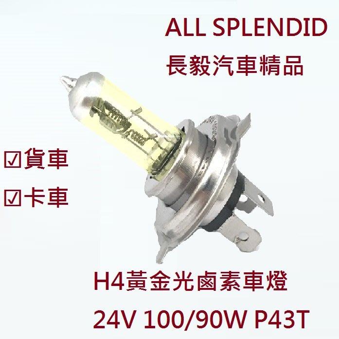 ✩台灣現貨✩ H4黃金光鹵素燈泡 24V 100/90W (H3 H4 H7 9006) 貨車/卡車用燈泡