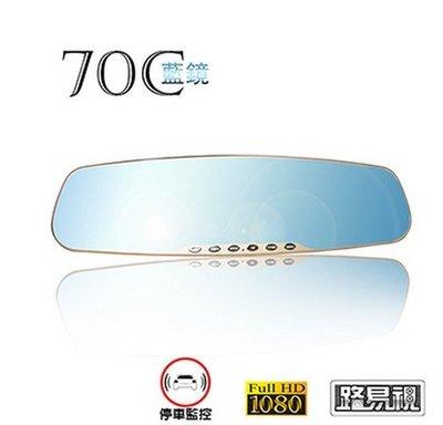【東京數位】全新 贈8G+胎壓檢測器 路易視SX-070C 藍鏡 FHD1080P 後視鏡 行車記錄器 公司貨 一年保