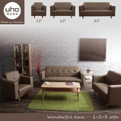 沙發【UHO】安可貓抓皮1+2+3沙發組