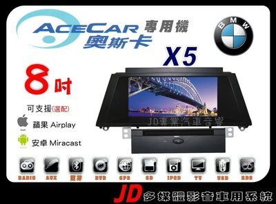 【JD 新北 桃園】ACECAR BMW X5 寶馬 DVD/USB/HD數位/導航/藍芽/方控 8吋觸控專用主機