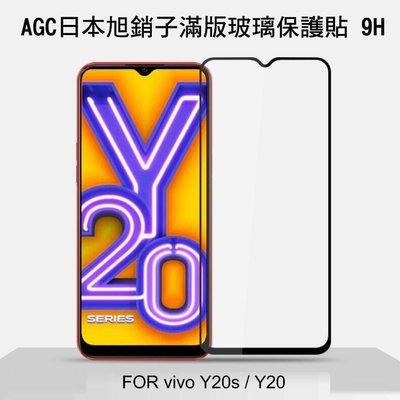 --庫米--AGC vivo Y20s / Y20 CP+ 滿版鋼化玻璃保護貼 全膠貼合 真空電鍍