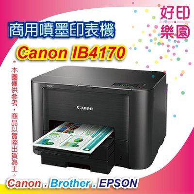 【好印樂園】Canon MAXIFY iB4170 商用噴墨印表機 比hp officejet pro 8210強
