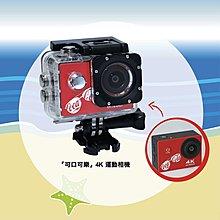 可口可樂4K相機加攝影機