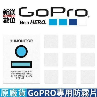 【新鎂-門市可刷卡】GoPro 系列 專用防霧片 (適用所有GOPRO機型) AHDAF-302