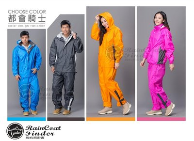 【RCF-雨衣探索者】都會騎士輕量型風雨衣!出清特價