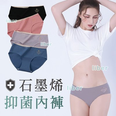 [林柏]80支棉石墨烯內褲女純棉中腰一片式無痕性感包臀女內褲M-XL購買5件以上優惠價每件80元
