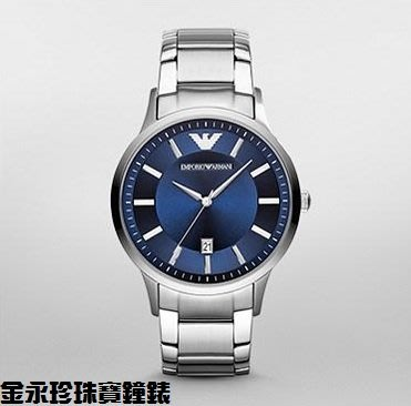 金永珍珠寶鐘錶* ARMANI錶 原廠真品 經典藍面 AR2477 對錶 生日 聖誕禮物 送鍍膜*