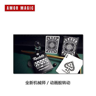 AMOR撲克 Roulette 輪盤 機械師 創意花切撲克牌 動畫魔術紙牌