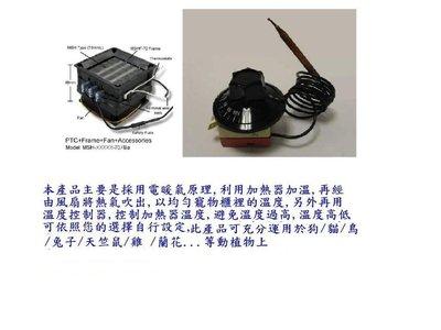 熱風模組產品(熱風模組+機械式溫控+30分鐘定時器)