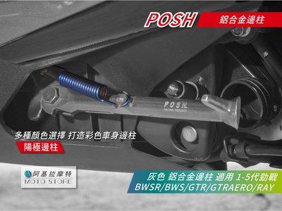 POSH 二代 邊柱 側邊柱 灰色 適用 勁戰 二代戰 三代戰 四代戰 五代戰 BWSR GTR AERO RAY