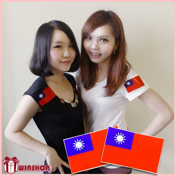 【贈品禮品】A1707 中華民國國旗貼紙/台灣國旗貼紙 雙十節 國慶日活動貼紙慶典貼紙