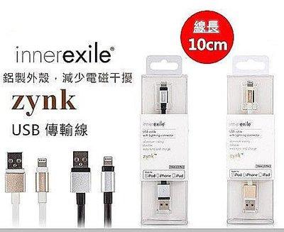 奇膜包膜 innerexile 鋁合金 USB Lightning 傳輸線(10cm)iPhone 6S SE IPAD