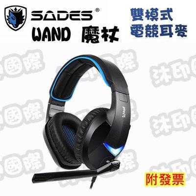 [沐印國際] SADES 賽德斯 WAND 魔杖 電競耳機 7.1聲道/2.1聲道 雙模式電競耳麥 雙模式電競耳機