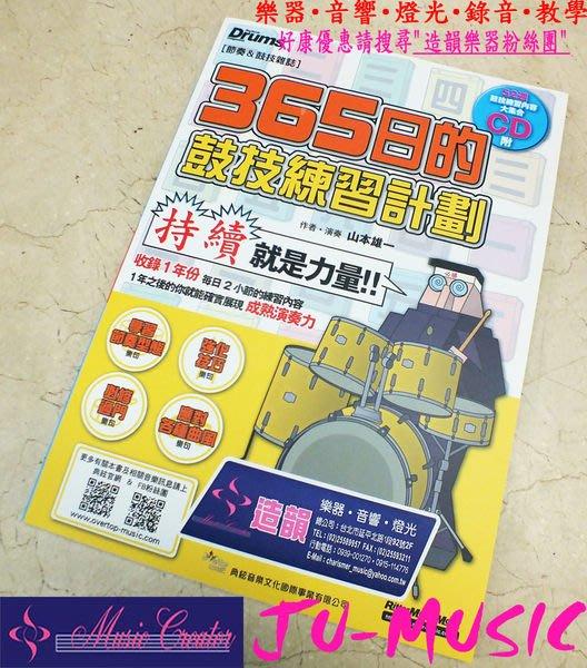 造韻樂器音響- JU-MUSIC - 365日的鼓技練習計畫 (附一片CD) 爵士鼓 鼓自學教本 另有 電子鼓
