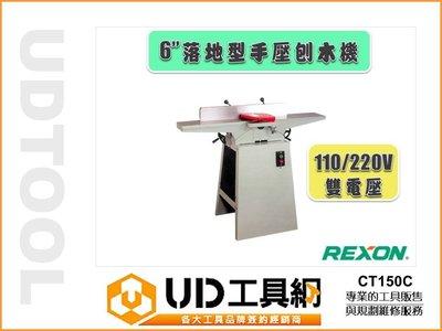 @UD工具網@REXON力山 CT150C 6吋(152mm)落地型手壓刨木機 110/220V雙電壓 刨削深度12mm