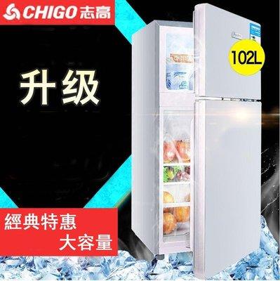 『格倫雅品』Chigo/誌高 BCD-132P2F冰箱小型 雙門家用冷藏凍小冰箱雙開門冰箱