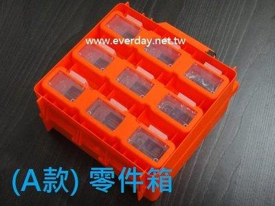 (永展) 工具箱 零件箱 九宮格 零件盒 整理箱 萬用盒 收納盒 工具盒 (附隔板 超優惠 最便宜)