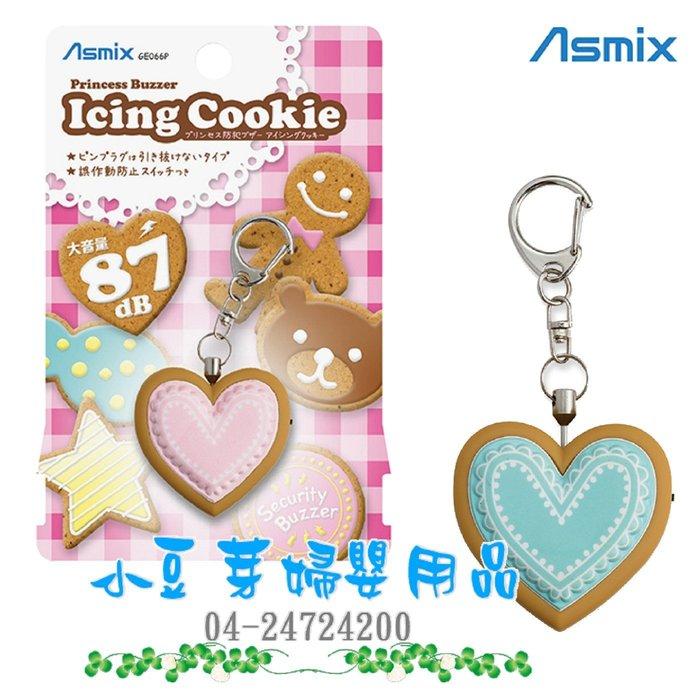 日本 餅乾造型防身警報器 §小豆芽§ ASMIX 日本 餅乾造型防身警報器