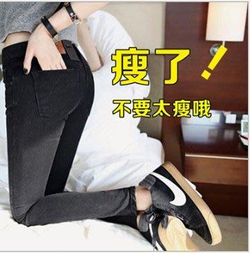 牛仔褲 (16YN0930-1-3) 優質好穿高腰彈力破洞牛仔褲小脚褲窄管褲緊身褲 有2色 26-31