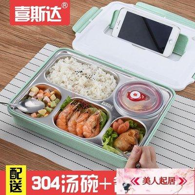 便當盒304不銹鋼保溫飯盒食堂簡約學生便當盒帶蓋韓國學生餐盒分格餐盤全館全館免運九折優惠【美人起居】