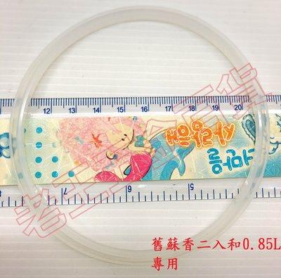 [老王五金]開發票 零件三光牌 蘇香便當盒專用 矽膠圈 止水圈 K-1000B K-850B用 0.85L