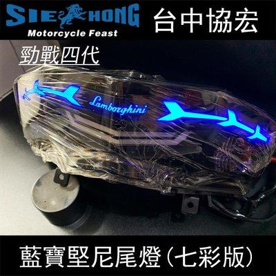 【台中協宏】勁戰四代 藍寶堅尼 款式 造型 尾燈 (七彩變化)