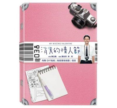 合友唱片 面交 自取 消失的情人節 珍藏版 劉冠廷 李霈瑜 周群達 DVD