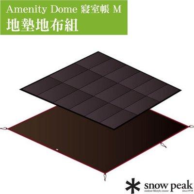 豐原天嵐【日本 Snow Peak】Amenity Dome寢室帳 M 專用地墊地布組.001RH適用_SET-021H