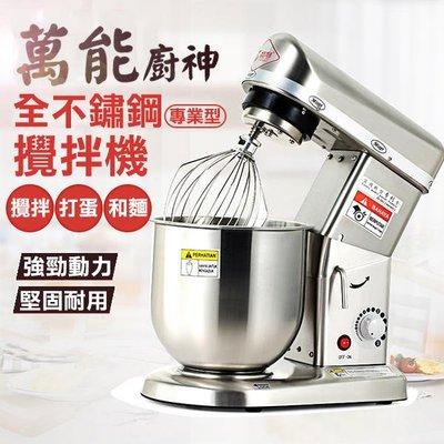 【飛兒】保固半年!專業型全不鏽鋼攪拌機 SL-B10 110V 桌上型 抬頭式 打蛋機 攪拌器 打蛋器 打麵糰 256