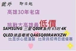 *高雄30年老店* SAMSUNG 三星 Q80R系列 65吋 4K QLED液晶電視 QA65Q80RAWXZW