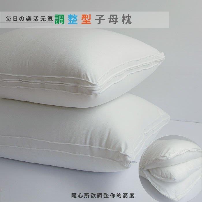 MIT枕頭/枕心【調整型子母枕】 絲薇諾