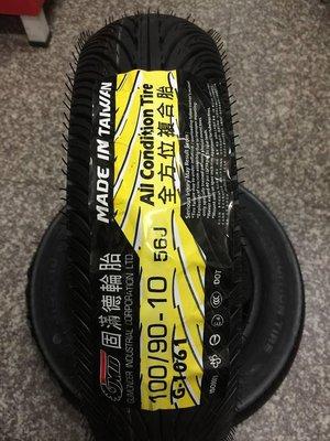 【油品味】GMD 固滿德輪胎 G-1061 100/90-10 全方位複合胎 G1061 100 90 10