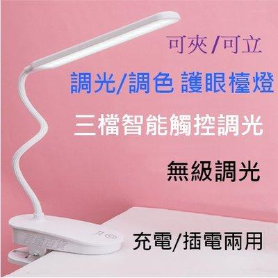 LED觸控護眼檯燈 觸摸調光USB充電臺燈 閱讀燈 桌燈 LED燈 夾燈 夜燈 立燈 台燈 居家照明 折疊臺燈 桌面檯燈
