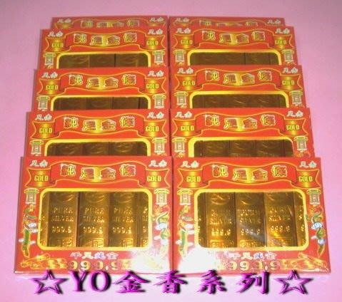☆YO金香系列☆純金999.9小金條~祭祖、拜神、拜門口皆適用~一箱400盒 $1400含運