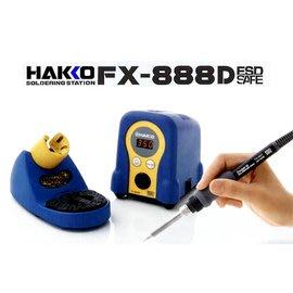 【電子超商】 含稅有發票 HAKKO 白光牌 FX-888D 座上型數位顯示溫控烙鐵 防靜電