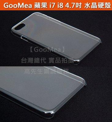 GooMea 4免運四角包覆防刮套防刮殼手機套手機殼Apple蘋果iPhone SE 2020 4.7吋全透明水晶硬殼