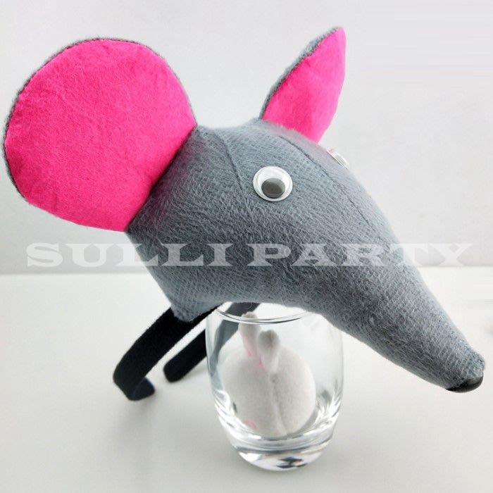 雪莉派對~老鼠髮箍 兒童變裝 變裝派對 萬聖派對 舞台表演 話劇表演 小老鼠配件 小老鼠裝扮 灰鼠 動物髮箍