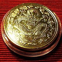 【 金王記拍寶網 】T2323  光緒丙午年造大清金幣  龍紋 仿古金幣一枚 罕見稀少~下標隨機出貨不挑選~